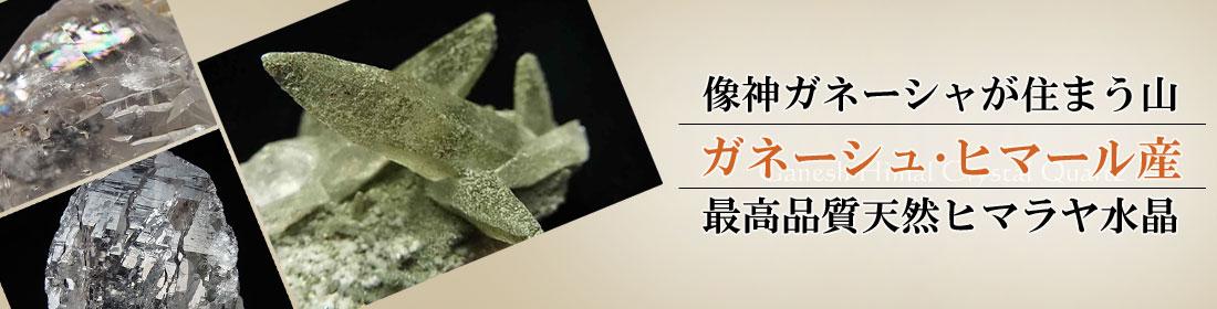 天然石 パワーストーン ガネーシュヒマール産水晶