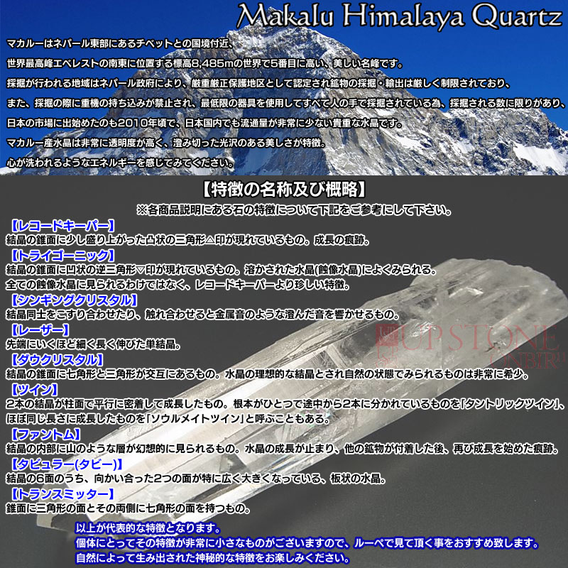 天然石 パワーストーン アップストーン マカルー産水晶 ヒマラヤ水晶