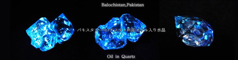 パキスタン・バロチスタン州産 オイル入り水晶 オイルインクォーツ
